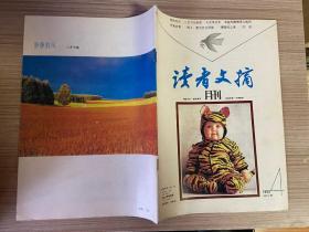 读者文摘 1993年第4期