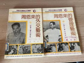 周恩来的艺术世界丛书:周恩来的外交艺术.周恩来的管理艺术,两册