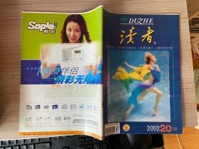 读者 2002年第20期