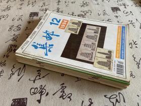 集邮 1994年8期合售