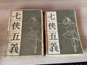 七侠五义 上下两册全(馆藏书)
