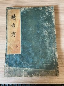 清晚期手抄本《续方考》一册,25种病证门类的中药医方