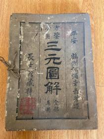 清后期和刻本风水书《必用方鉴 三元图解》五册全,松浦幸最著,大量木刻八卦方位图