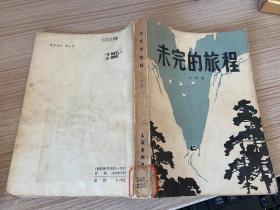 84年文化艺术出版社一版一印《未完的旅程》