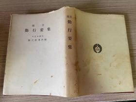 1970年日本出版《龙谷 勤行要集》一册全,净土真宗龙谷山本愿寺派修行经文集,30多种经文、作法次第、赞偈文等,还有作法法式规范等内容,大多是汉文