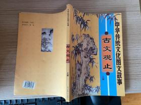 中华传统文化图文故事 古文观止 上册
