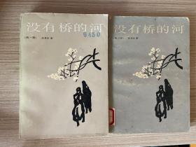 没有桥的河 第一、三部 两册