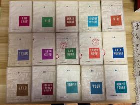 """数学小丛书 全套15册:从杨辉三角谈起、对称、从祖冲之的圆周率谈起、力学在几何中的一些应用、平均、格点和面积、一笔画和邮递路线问题、从刘徽割圆谈起、几种类型的极值问题 从孙子的""""神奇妙算""""谈起、等周问题、多面形的欧拉定理和闭曲面的拓扑分类、复数与几何、单位分数、椭圆和行星卫星的轨道。"""