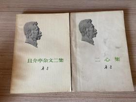1973年鲁迅全集 单行本 小白本:二心集.且介亭杂文二集,两册