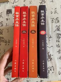驻京办主任(一、二、三、四)全四册
