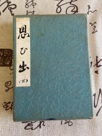 昭和11-31年(1936-1956年)《集印帖》精装经折帖一本,日本名所、名胜、温泉、寺院神社等旅行观光纪念集印帖,共计120多枚