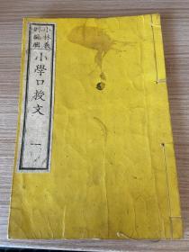1878年和刻本《小学口授文》一册