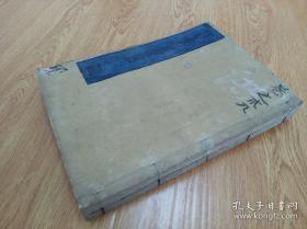 清早期和刻本《支那撰述 大方广佛华严经疏演义钞》存七卷两册