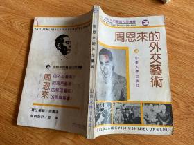 周恩来的艺术世界丛书:周恩来的外交艺术
