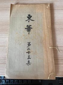 1930年日本出版汉诗词刊物《东华》第二十三集,民国线装全汉文