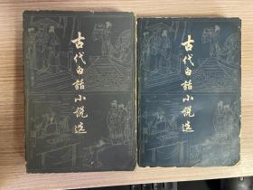 古代白话小说选 上下两册全