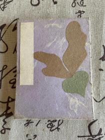 昭和38年(1963年)《集印帖》精装经折帖一本,日本各地旅行观光纪念集印帖