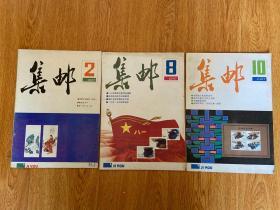 集邮 1987年第2.8.10期