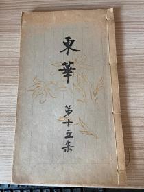 1929年日本出版汉诗词刊物《东华》第十五集,民国线装全汉文,【土屋竹雨(久泰)】编辑,对中日战争军事问题有重要史证价值