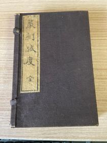 民国线装《篆刻针度》一函两册全,袖珍本铅印