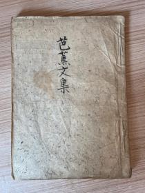 文化六年(1809年)日本手抄本《芭蕉文集》一册全,应该是日本俳圣、俳諧大师、世界闻名俳句大家【松尾芭蕉】的俳句集,精美草书手写