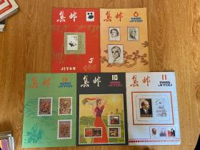 集邮 1985年第5.6.9.10.11期,五期合售