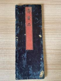 清晚期和刻本《妙法莲华经如来寿量品》经折帖一册