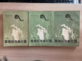 福尔摩斯探案集(三)(四)(五)三册