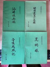 金陵残照记 1.2.3.5 四册