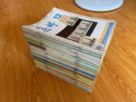 集邮 1988年 1989年 1990年 1991年 1992年 1993年 1994年 七全年84期合售