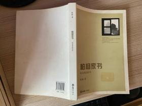 柏杨家书:给亲爱的佳佳