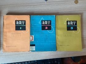 【日本初中数学教材】新数学 1.2.3,三册全