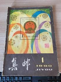 集邮 1980年第1.2.3.4.5期,五期合订本