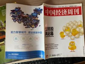 中国经济周刊 2016.43