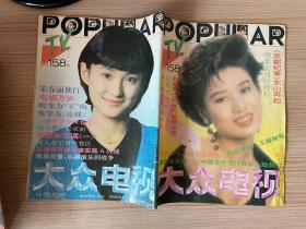 大众电视 1994.3