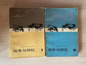 战争风云 1.3 两册