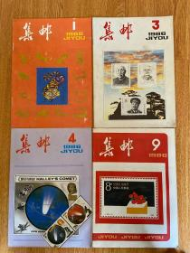 集邮 1986年第1.3.4.9期,四期合售