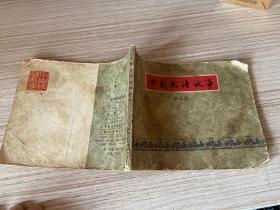 连环画 中国成语故事 第七册