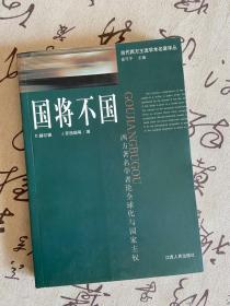 国将不国:西方著名学者论全球化与国家主权