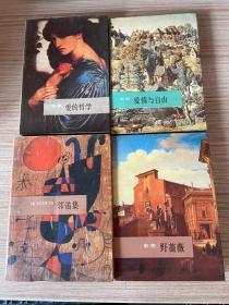 外国名诗丛书系列:爱情与自由、邻笛集、野蔷薇、爱的哲学,四册