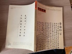 中国书画 艺苑弥珍版 2014.2