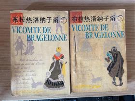布拉热洛纳子爵 上下两册