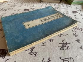 安政三年(1856年)和刻本《规矩真术 轩廻图解》上下两册全,阔大开本经折装全图,清后期日本木工建筑古本