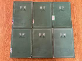 围困 五卷六册全
