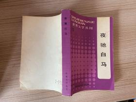 世界文学丛刊 第13辑:夜弛白马