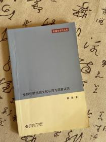 价值与文化丛书:全球化时代的文化认同与国家认同