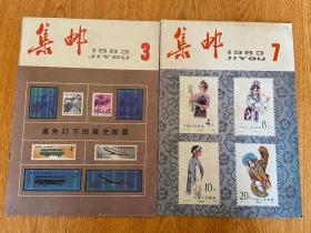 集邮 1983年第3.7期,两期合售