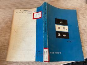 79年人民文学出版社一版一印《人 岁月 生活》第五部