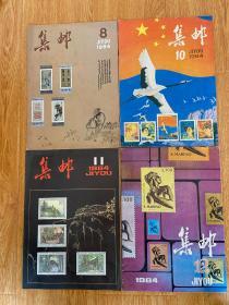 集邮 1984年第8.10.11.12期,四期合售