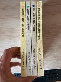 哲学新探丛书:科学技术哲学的研究与进展、马克思主义哲学原理的研究与进展、西方哲学的研究与进展、伦理学的研究与进展,四册合售